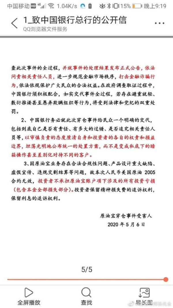 原油宝投资者公开信:中行公告无诚意,方案是霸王条款