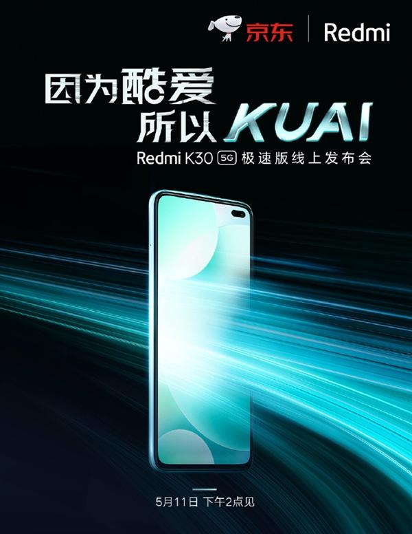 先发骁龙处理器768G Redmi K30 5G极速版预定