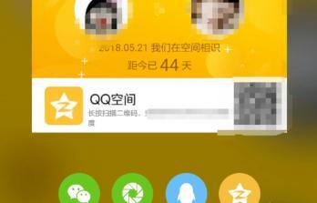 qq好友亲密度在哪里看(QQ如何快速降低亲密度)