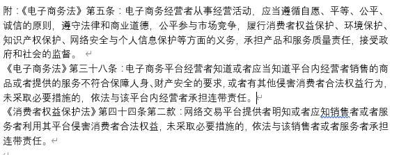 """飞猪退款无门、""""甩锅""""航司、投诉如潮 律师:平台或面临处罚"""