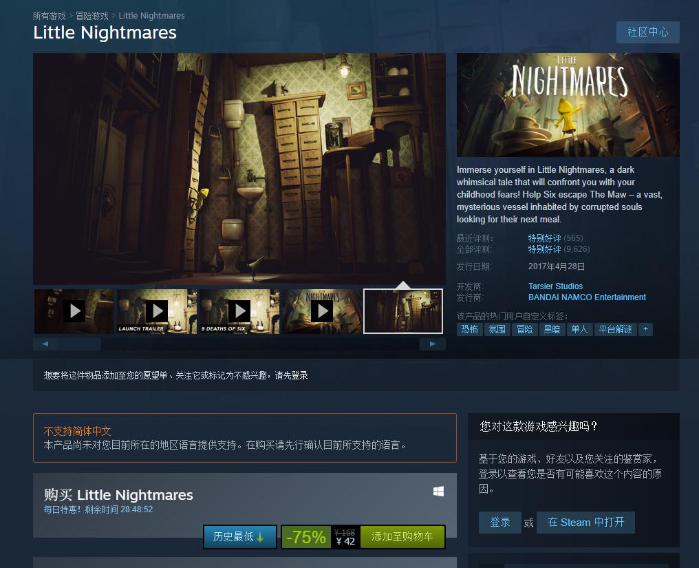 特别好评游戏《小小梦魇》Steam平史低促销 售价42元