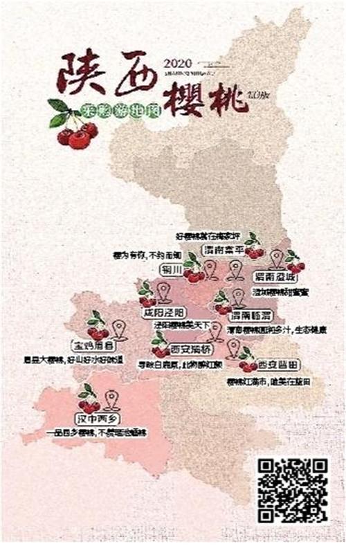 陕西首份水果生鲜地图发布