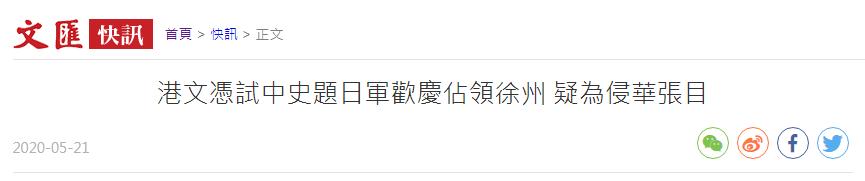 """香港""""高考""""中国历史科""""日军侵华""""考题又现争议,考评局解释被斥:难辞其咎"""