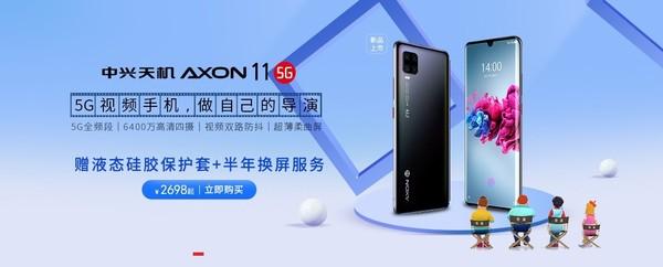 官方宣布:中兴天机Axon 11 SE将要公布 或配用天玑800