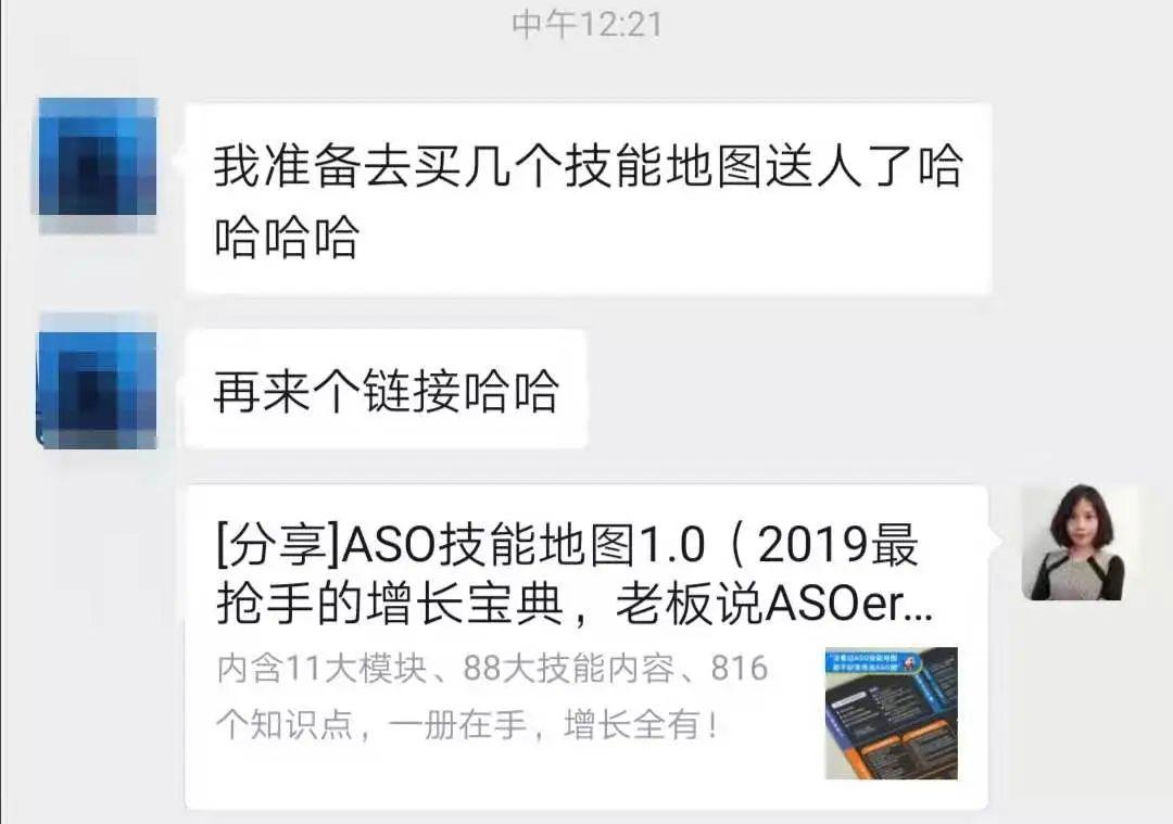 2020版ASO地图2.0震撼上市,App运营推广神器,第一时间带一份?