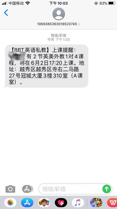 """广州一英语培训机构""""停摆""""老板失联老师被欠薪 家长退费难"""