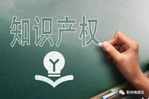 為什么要保護知識產權?知識產權保護的意義和作用?