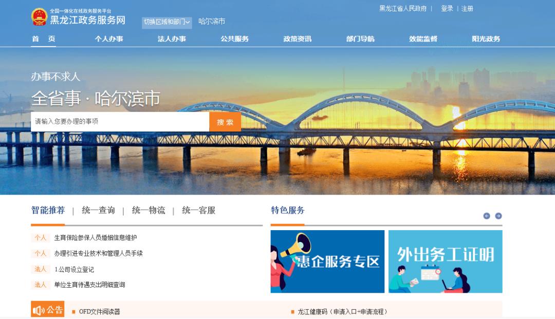 """哈尔滨政务服务网""""搬家""""了,新网址在这→"""