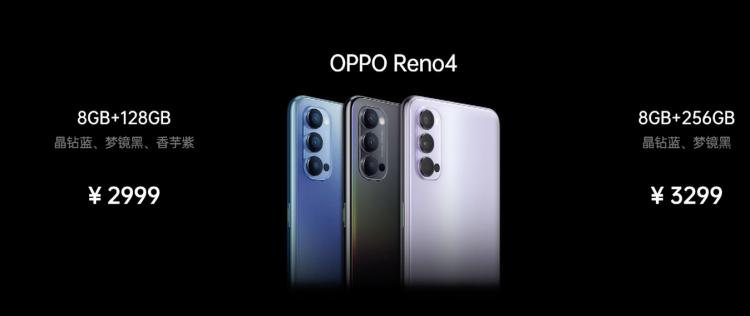 OPPO公布Reno4系列产品手机上,市场价2999元起