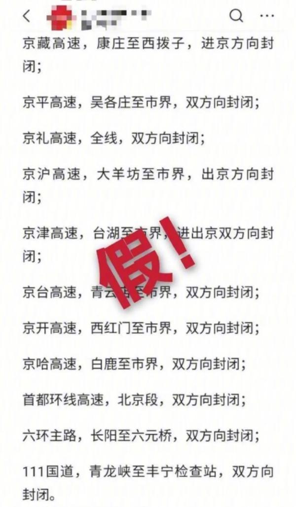 网络热点|有关北京市肺炎疫情,9个全新传言……首位位就刷屏了