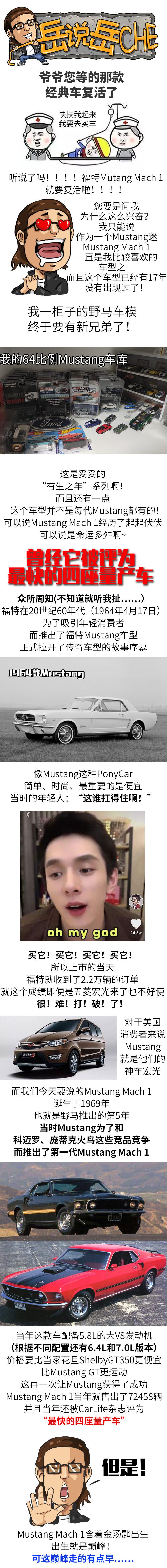 一款上市即巅峰的美式跑车即将复活!扯扯Mustang Mach1的前世今生