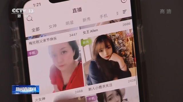 九九热线有精品视频6app:媒体曝光仍有平台涉黄直播 女主播让用户充钱加微信