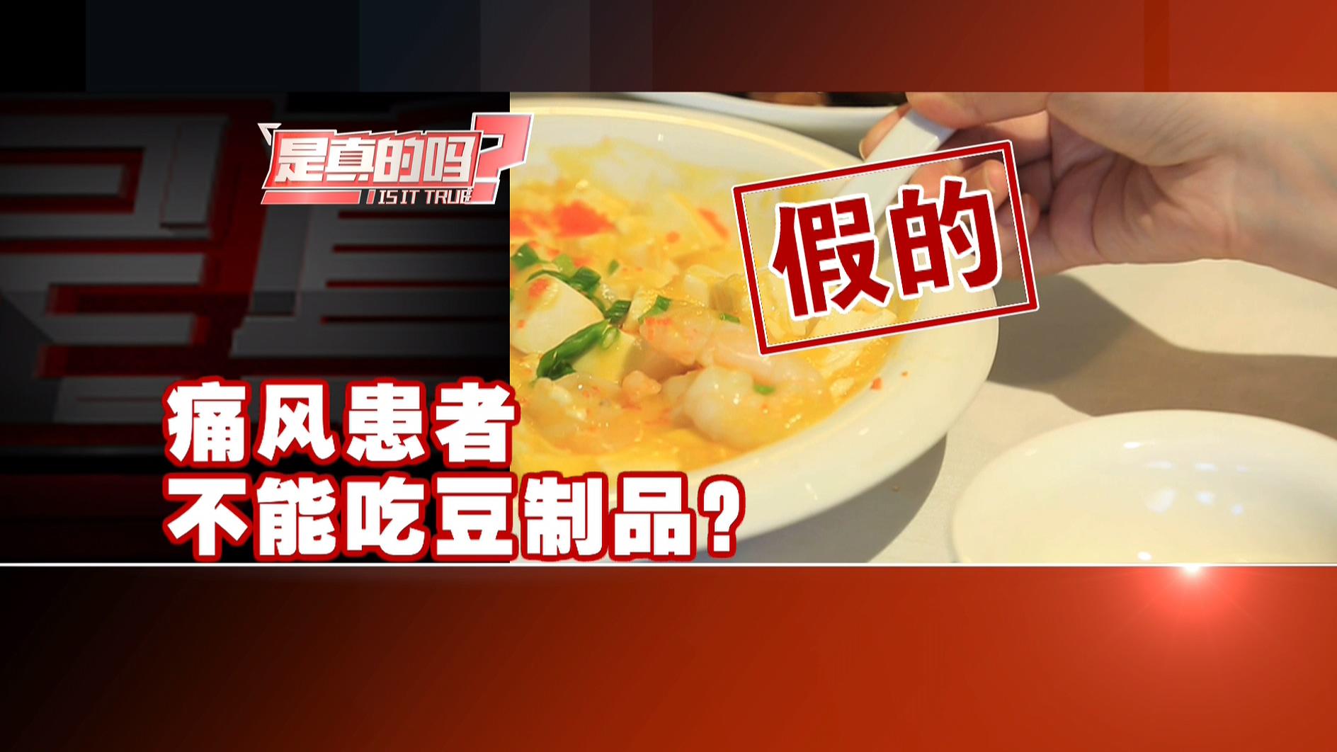 痛风患者不能吃豆制品,是真的吗?
