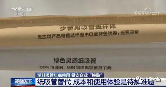 塑料吸管将在年底禁用,降解时间可达500年