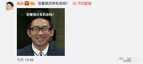 站姐吐槽杨迪生图太难P,杨迪灵魂拷问:您看我还有机会吗?
