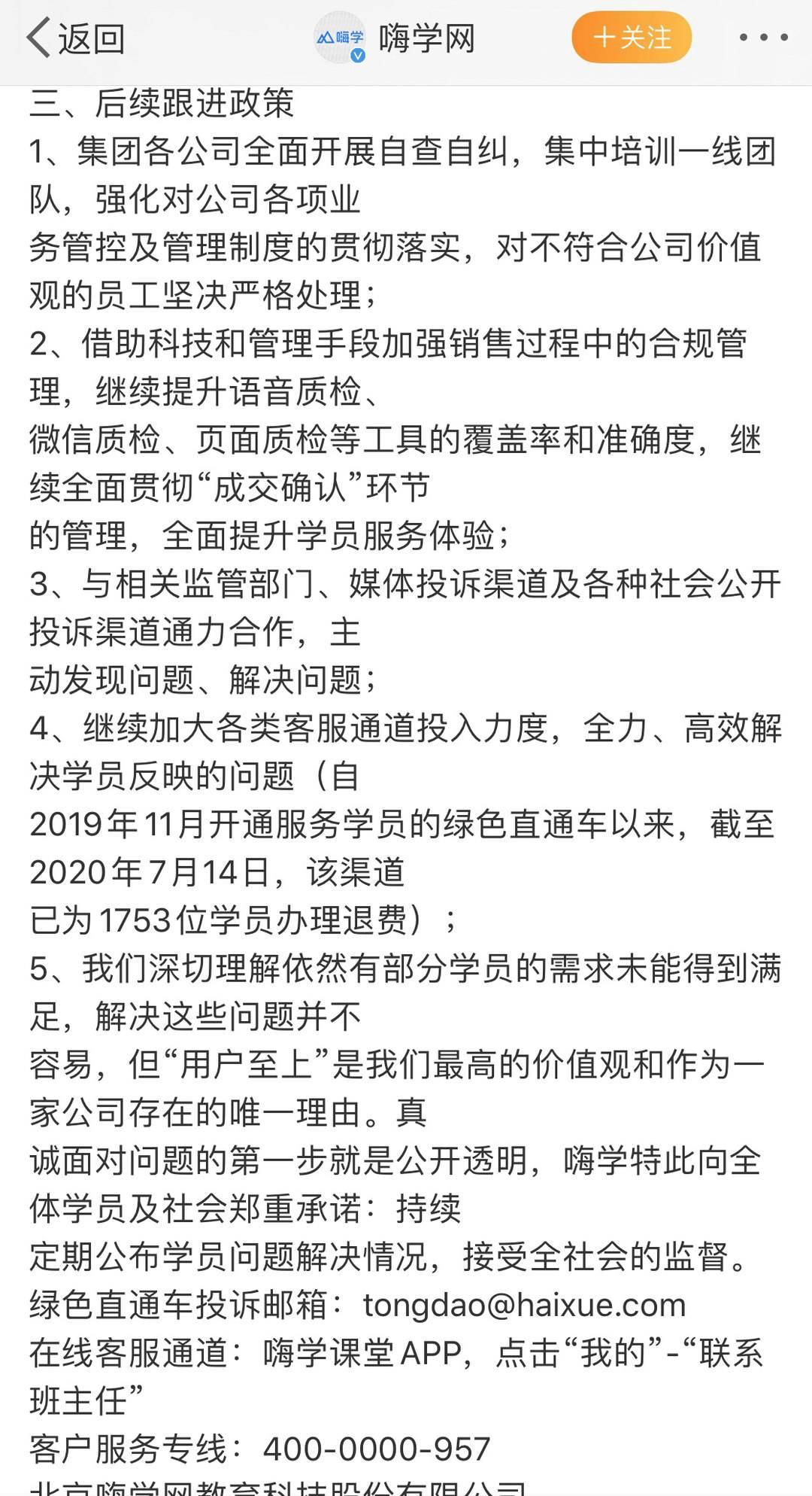 嗨学网再发声明:涉事主管此前已离职 将持续定期公布学员问题解决情况