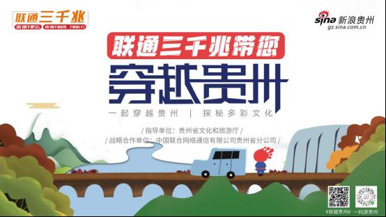 以文促旅 穿越美景——联通三千兆带您一起穿越贵州系列活动正式启动