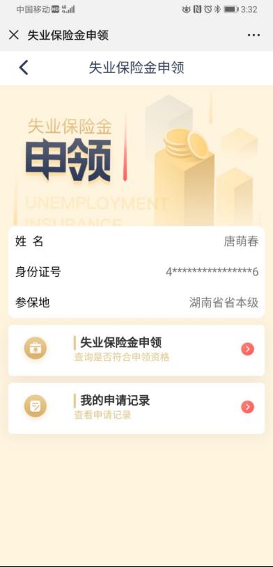 网上申领失业保险金业务流程介绍(APP端)