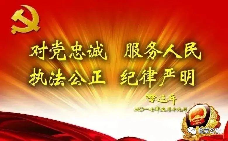【习近平总书记视察甘肃一周年】临夏公安合成作战实体化运行取得较好成效