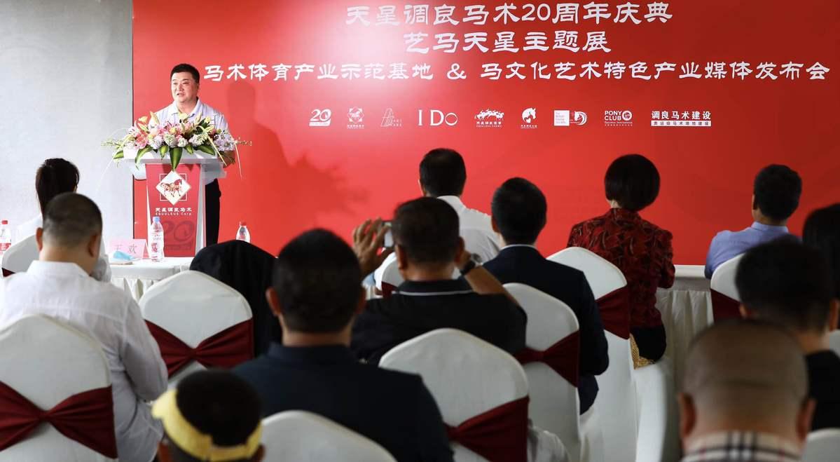 体育产业示范单位天星调良马术授牌仪式在京举行 开业20年以马文化艺术为契机拓展未来大格局