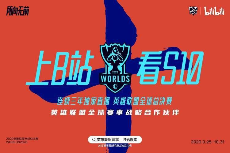 B站宣布分销英雄联盟S10直播版权,企鹅电竞、虎牙、斗鱼获授权