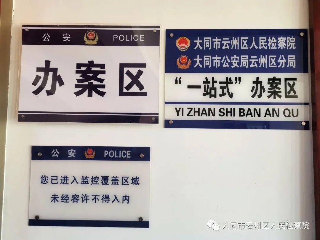 """云州区院:未成年被害人""""一站式""""办案区正式启用"""
