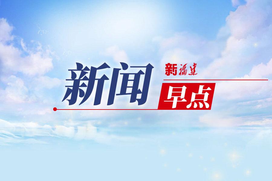 2分钟闽式新闻早点(11月25日)