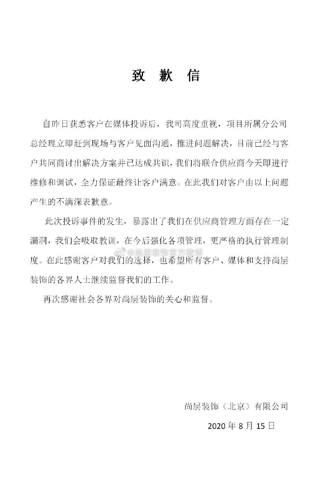 尚层装饰致歉:上海分公司与郑爽父亲和解,进行维修调试