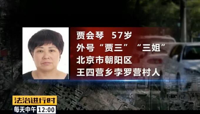 """自诩老实人,北京朝阳区""""女村霸""""欺行霸市14年,获刑15年"""