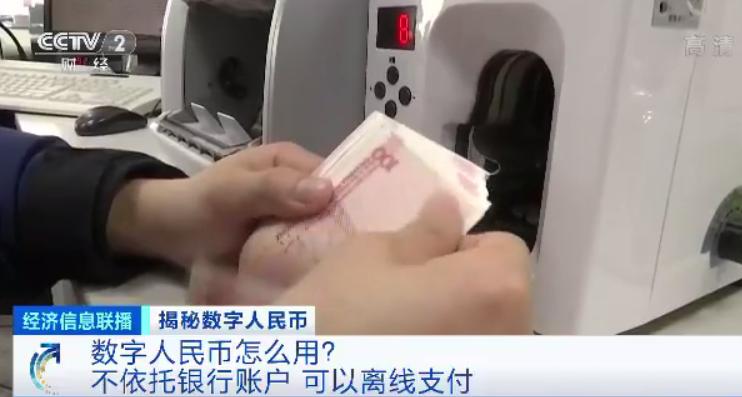 数字人民币是什么意思,中国试点城市分布,数字货币安全性怎样