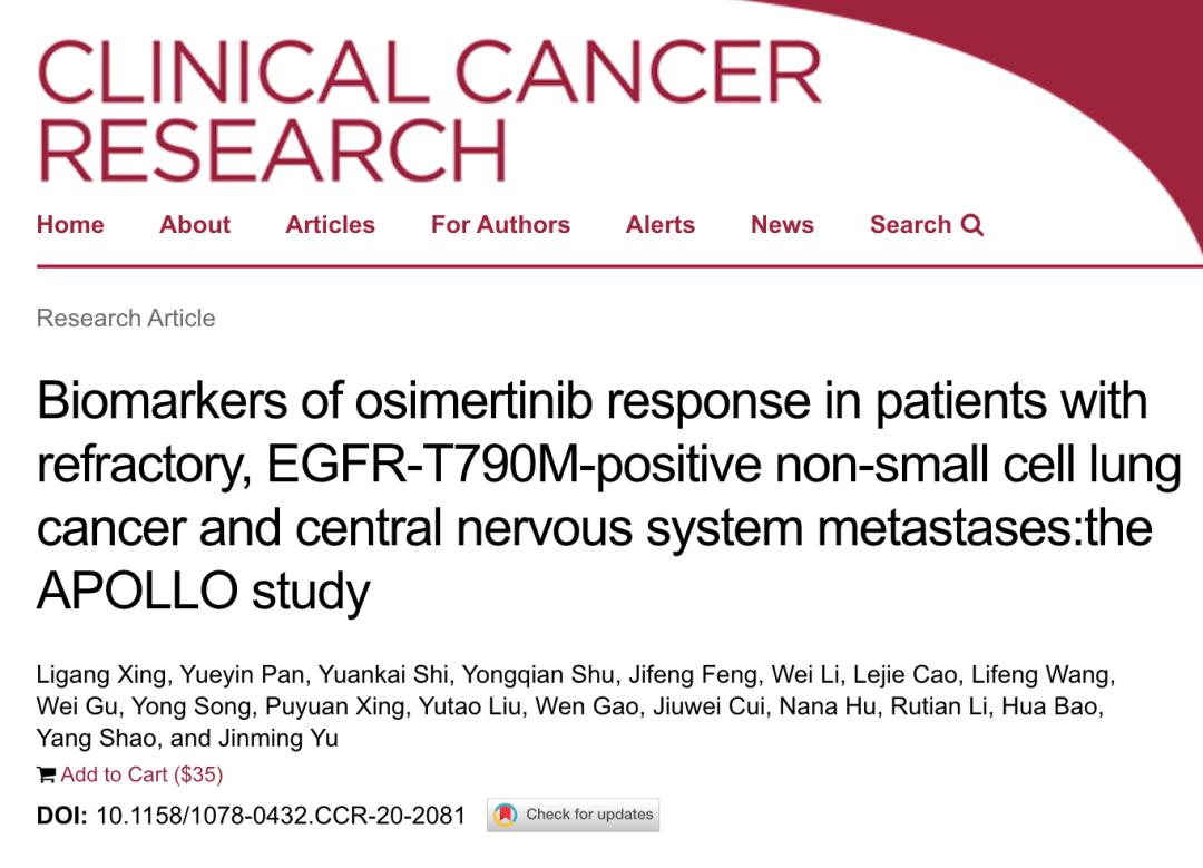 奥希替尼入脑再传捷报;可减轻化疗毒性的新药来了;GIST新药数据公布 | 肿瘤情报