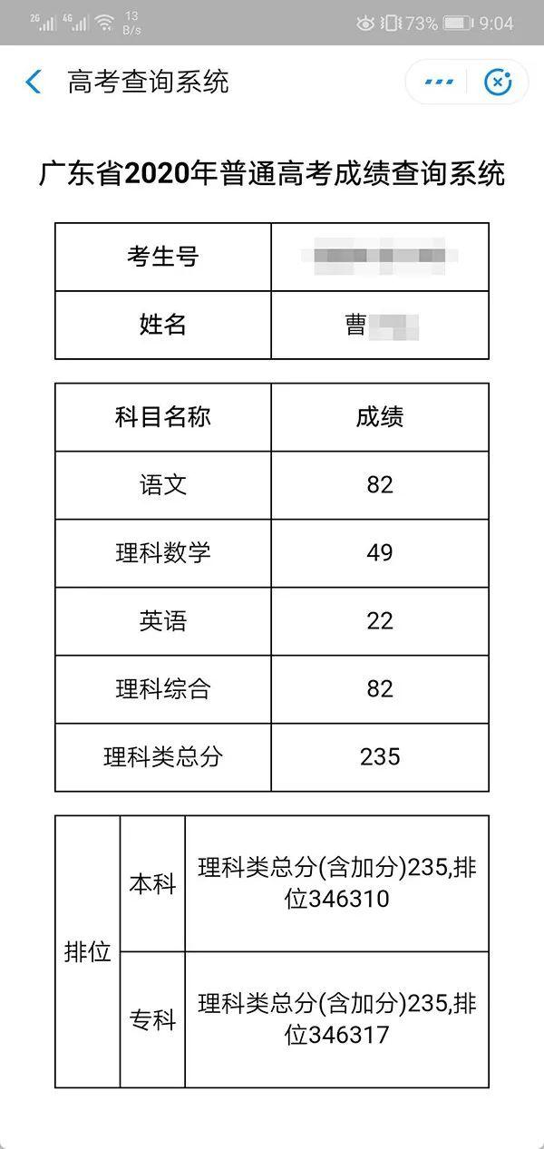 广东一高考生伪造清华录取通知书骗家长?!当地最新回应:小孩作秀
