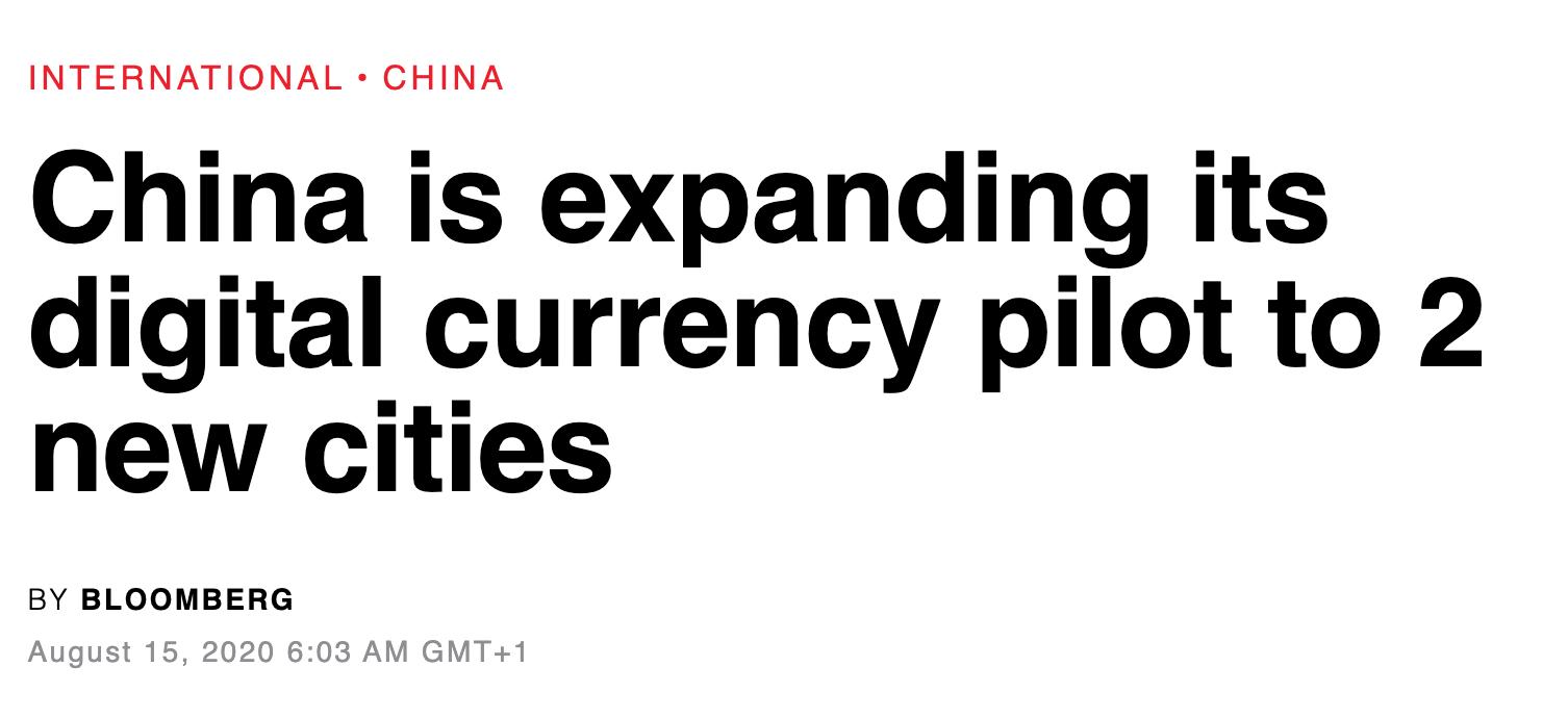 数字人民币,请接收来自西方的炽热目光