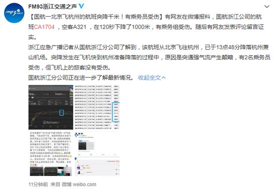 国航一北京飞杭州的航班突降千米!有乘务员受伤