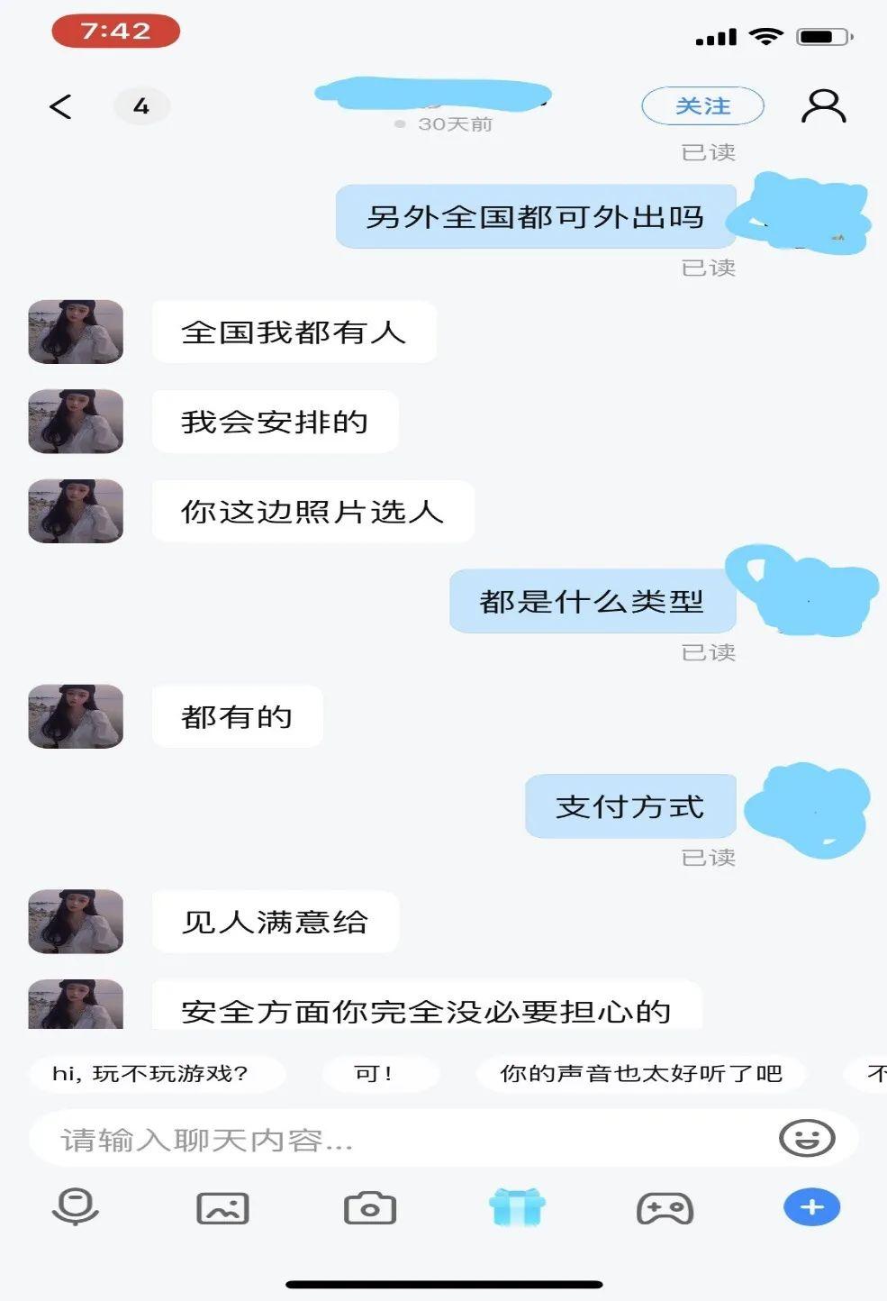 """视频裸聊明码标价,""""比心陪练""""平台""""深夜效率""""涉黄严正"""