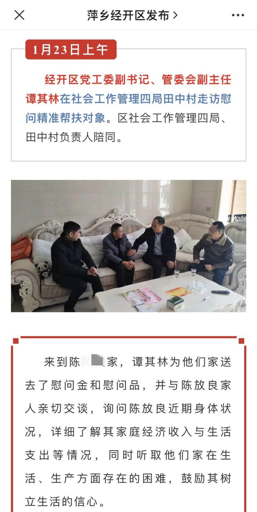 """萍乡经开区回应贫困户住宅现""""豪华家装"""":用拆迁款自行装修"""