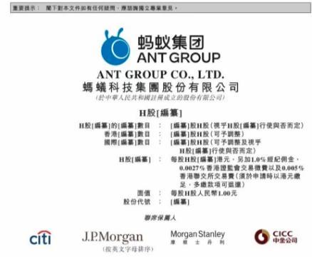 马云终于要来A股了!蚂蚁或成全球最大IPO,员工持股平台占股40%,核心营收数据、技术家底首次亮相