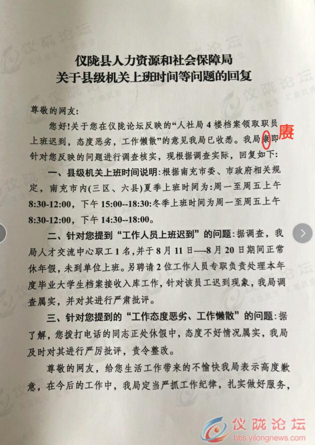 四川一县人社局400字官方回复错4字,纪委监委介入调查