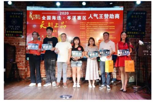 """天朝上品冠名2020""""中国好声音·全国海选""""岑溪赛区"""