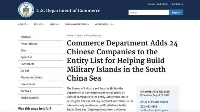 美宣布制裁参与南海岛礁建设中企,中方回应【看世界·新闻早知道】