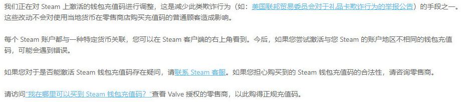steam充值卡怎么用(steam充值卡还能充国区吗)