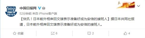 病情恶化!安倍晋三突然辞职,东京股市遭大量抛售!谁将接任?多名热门人选回应,前外相称已准备好…