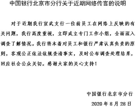 每经18点丨前员工称被领导精神折磨,中行北京分行回应;26日向南海发射弹道导弹?外交部回应;安倍:废除核武是日本不可动摇的政策