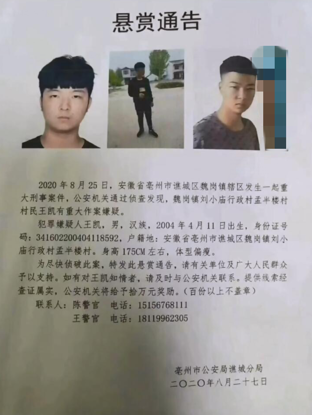 亳州发生一起重大刑事案件 警方悬赏10万元缉拿16岁作案嫌疑人
