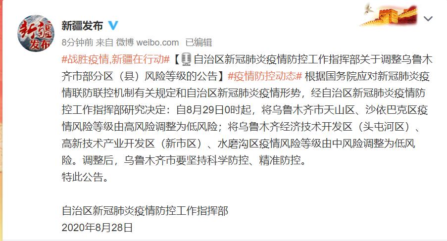 5地降级!8月29日起新疆疫情中高风险地区清零