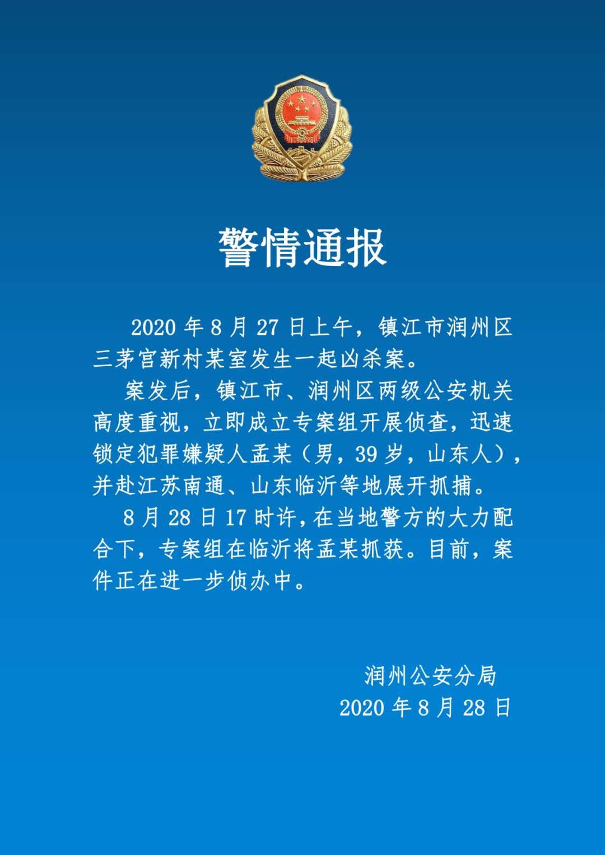 镇江杀害10岁男童嫌犯落网:系被害人舅舅 疑因家庭纠纷