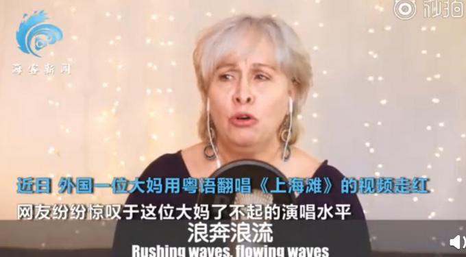 外国大妈翻唱上海滩走红 曾是百老汇专业演员