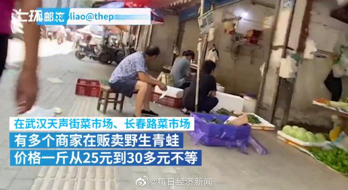 武汉菜场卖野生青蛙每斤约30元,市监局称将调查