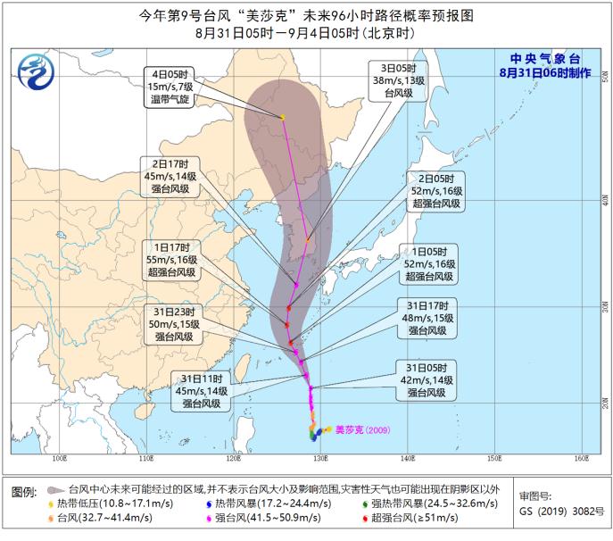 """暴雨蓝色预警!台风蓝色预警!9号台风""""美莎克""""加强为强台风级"""