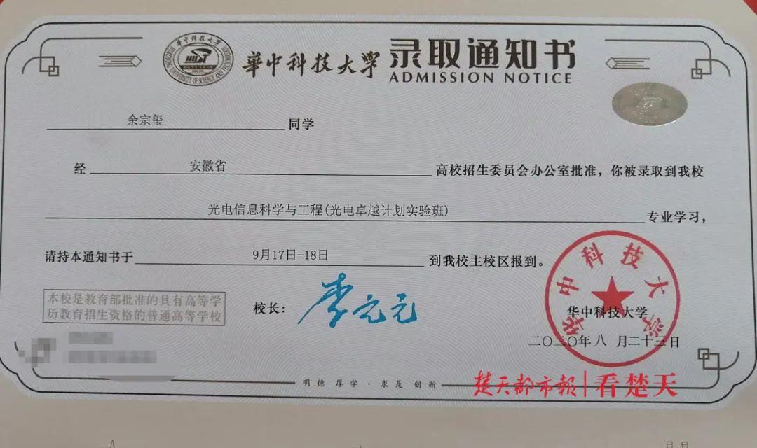 武汉高校给援鄂护士儿子寄录取通知书,网友:流泪看完